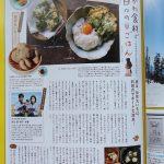 月刊「Clubism」2月号にてお料理の連載「いしかわ食材で日々のごはん〜のはぎの小さなキッチンから〜」がスタートしました。 毎月石川食材をテーマに農家さんに会いに行き、帰ってからひらめいたのはぎ献立とエピソードを紹介。